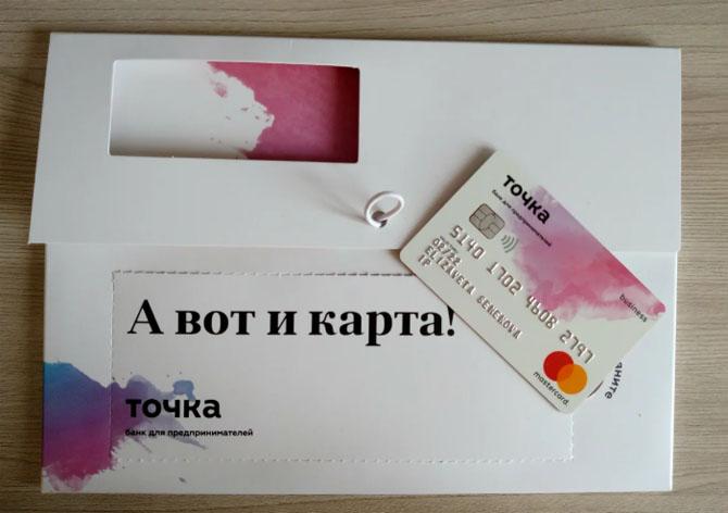 Банк «Точка» корпоративная карта