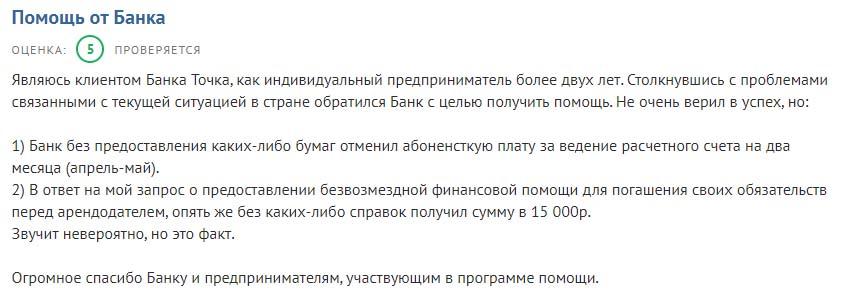 Банк «Точка» отзывы юридических лиц
