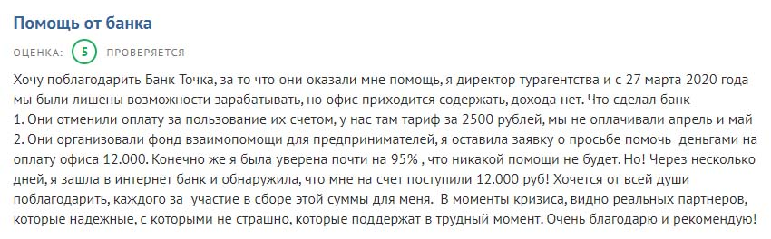 Банк «Точка» отзывы