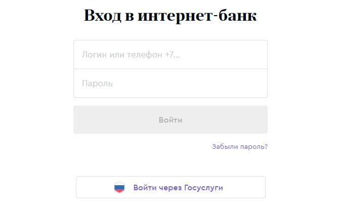 Банк «Точка» вход в интернет банк