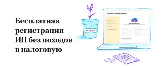 Регистрация ИП в «Точка» банке