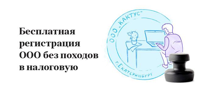 «Точка» банк регистрация ООО