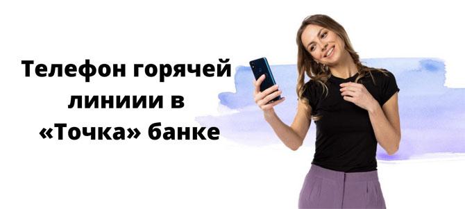 «Точка» банк телефон