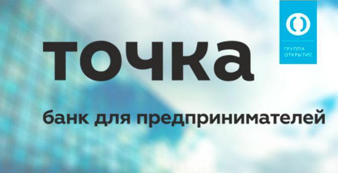 «Точка» банк Открытие